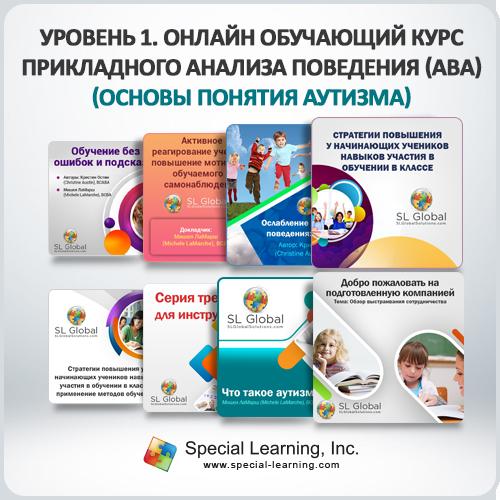 Russian Level 1 ABA Online Training Course (Autism Basic): image 1