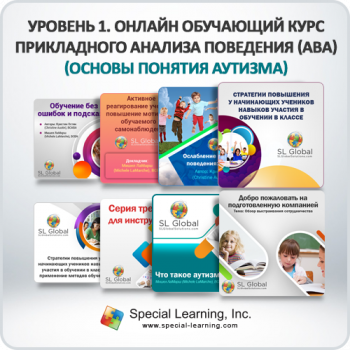 Russian Level 1 ABA Online Training Course (Autism Basic)