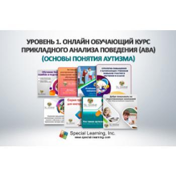 Russian Level 1 ABA Online Training Course (Autism Basic): image 2
