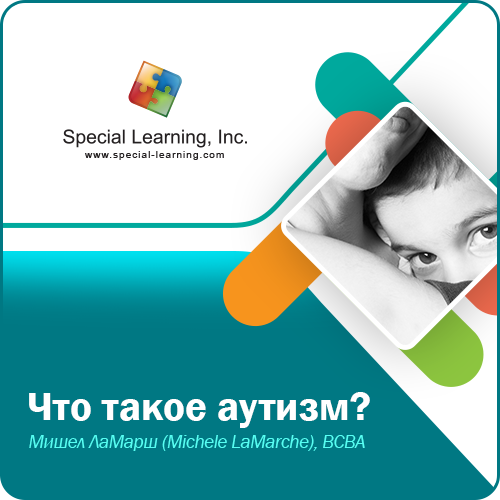 ABA Level 1 (Russian) Session 1: What is Autism: image 1