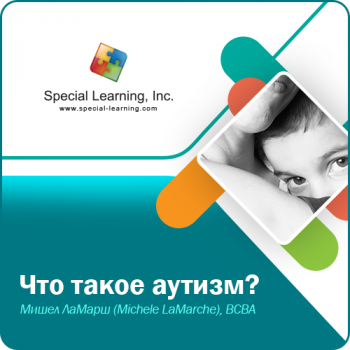 ABA Level 1 (Russian) Session 1: What is Autism
