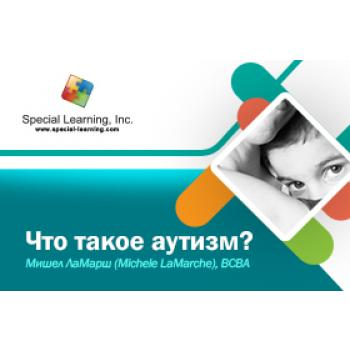 ABA Level 1 (Russian) Session 1: What is Autism: image 2
