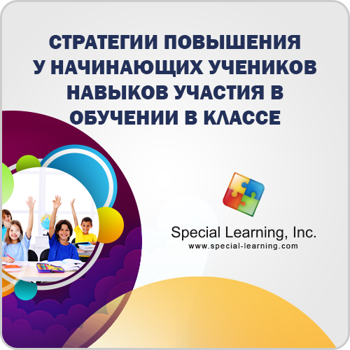 ABA Level 1 (Russian) Session 3: Strategies to Increase Beginner Classroom Participation Skills: Teaching Methods: image 1
