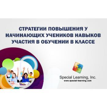 ABA Level 1 (Russian) Session 3: Strategies to Increase Beginner Classroom Participation Skills: Teaching Methods: image 2