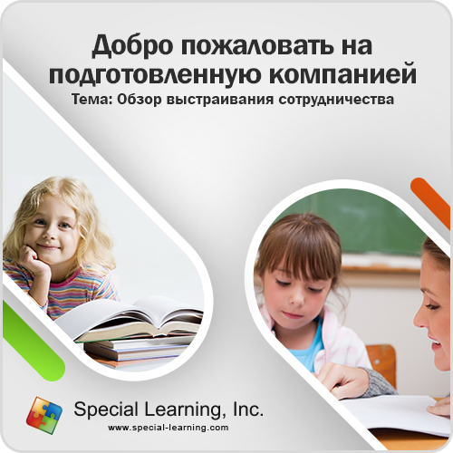 ABA Level 1 (Russian) Session 4: Pairing: image 1