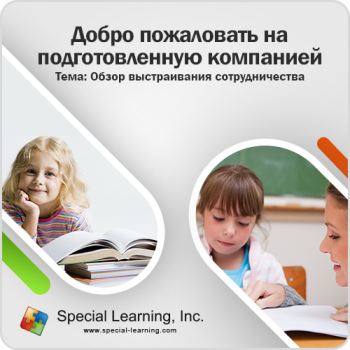 ABA Level 1 (Russian) Session 4: Pairing