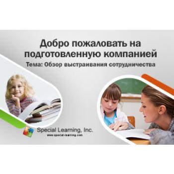 ABA Level 1 (Russian) Session 4: Pairing: image 2