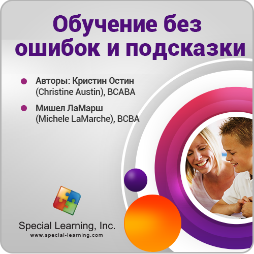 ABA Level 1 (Russian) Session 5: Errorless Teaching and Prompting Strategies: image 1