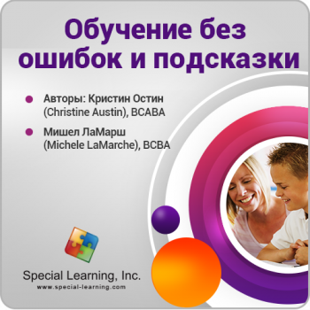 ABA Level 1 (Russian) Session 5: Errorless Teaching and Prompting Strategies