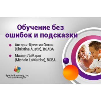ABA Level 1 (Russian) Session 5: Errorless Teaching and Prompting Strategies: image 2