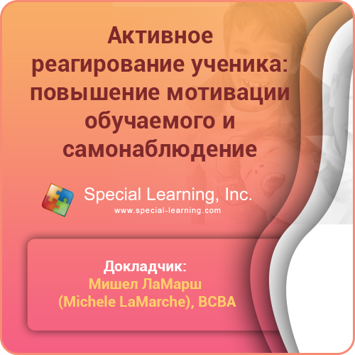 ABA Level 1 (Russian) Session 6: Active Student Responding: Increasing Learner's Motivation and Self-Monitoring: image 1