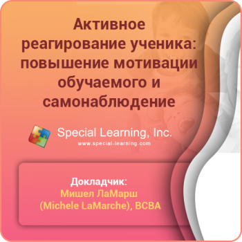 ABA Level 1 (Russian) Session 6: Active Student Responding: Increasing Learner's Motivation and Self-Monitoring