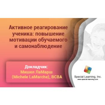 ABA Level 1 (Russian) Session 6: Active Student Responding: Increasing Learner's Motivation and Self-Monitoring: image 2