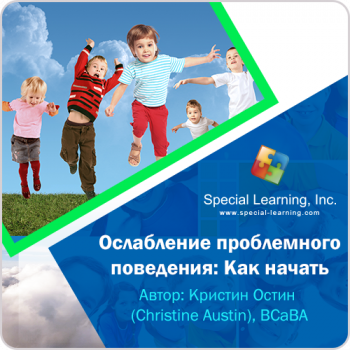 ABA Level 1 (Russian) Session 7:Strategies to Increase Beginner Classroom Participation Skills: Decreasing Problem Behavior with an FBA Part 1: How to Begin