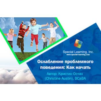 ABA Level 1 (Russian) Session 7:Strategies to Increase Beginner Classroom Participation Skills: Decreasing Problem Behavior with an FBA Part 1: How to Begin: image 2