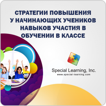 ABA Level 1 (Russian) Session 8: Strategies to Increase Classroom Participation SKills