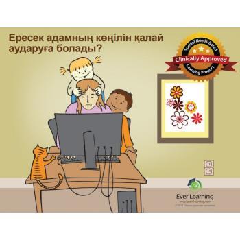 Interrupting Social Story Curriculum (Kazakhstan)