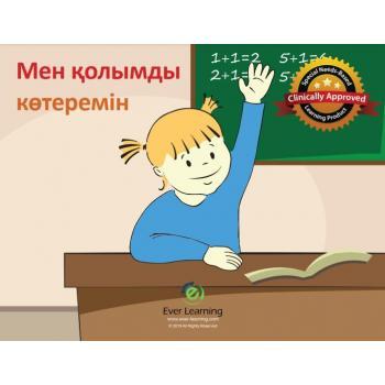 Raising My Hand Social Story Curriculum (Kazakhstan)