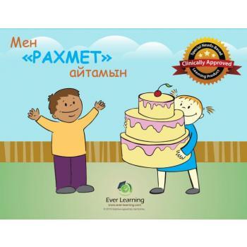 Saying Thank You Social Story Curriculum (Kazakhstan)