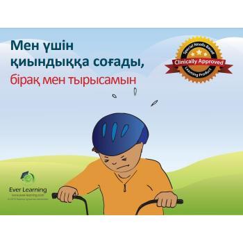 Trying When Its Hard Social Story Curriculum (Kazakhstan)