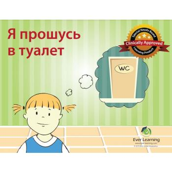 Asking to Use the Bathroom Social Story Curriculum (Russian)