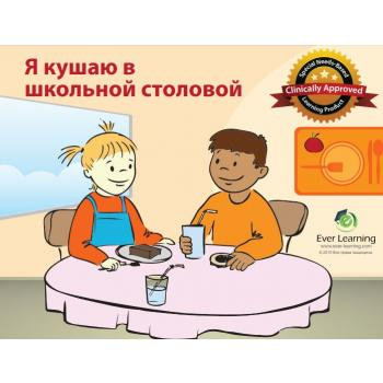 Eating in a School Cafeteria Social Story Curriculum (Russian)