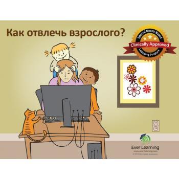 Interrupting Social Story Curriculum (Russian)