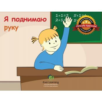 Raising My Hand Social Story Curriculum (Russian)