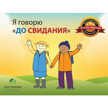 Saying Goodbye Social Story Curriculum (Russian)