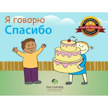 Saying Thank You Social Story Curriculum (Russian)