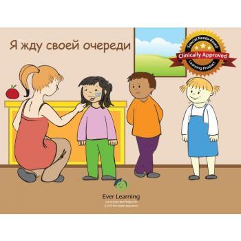 Waiting My Turn Social Story Curriculum (Russian)